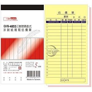 【金玉堂文具】光華牌  GHN-4853 三聯號碼直式非碳紙複寫估價單  20本/盒