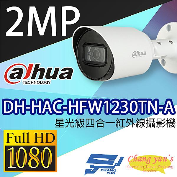 高雄/台南/屏東監視器 DH-HAC-HFW1230TN-A 星光級1080P 四合一紅外線攝影機 大華dahua