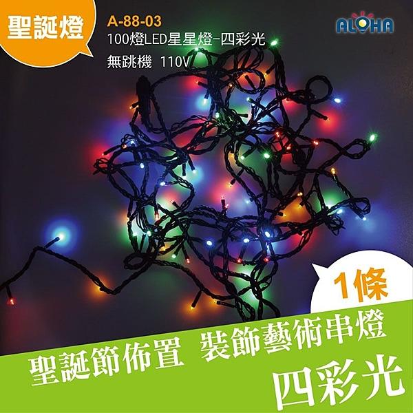 LED聖誕燈 露營裝飾燈 樹燈 100顆LED星星燈/四彩光-無跳機帶尾插可串接110v( A-88-03)