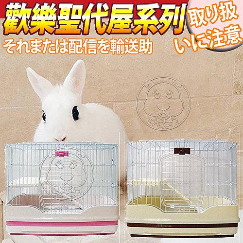 【培菓平價寵物網】寵物補給站》愛兔歡樂大聖代屋系列草莓巧克力兔籠