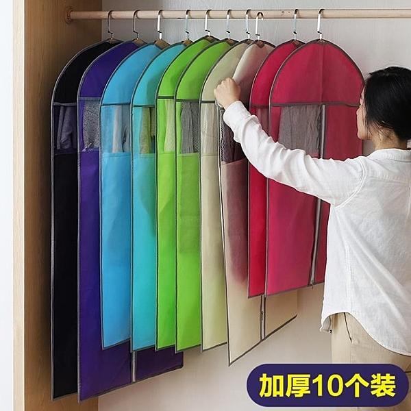 10個裝防塵袋衣罩加厚掛式收納袋衣物防塵罩套【步行者戶外生活館】