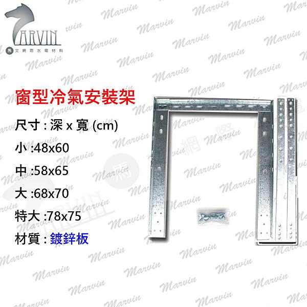 窗型冷氣安裝架 鍍鋅板 中 (組)