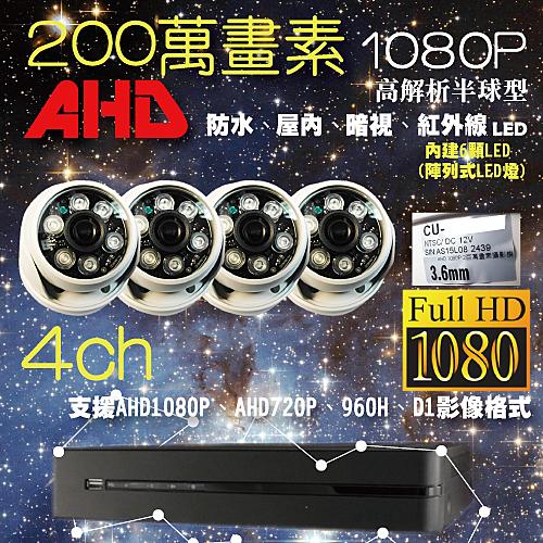 高雄/台南/屏東監視器/百萬畫素1080P-AHD/套裝DIY/4ch監視器 /200萬半球攝影機*4支