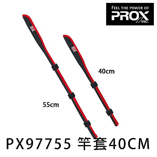 漁拓釣具 PROX PX97740 紅 #40cm [釣竿竿套]
