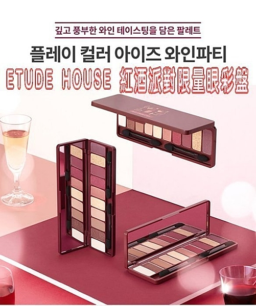 ETUDE HOUSE 紅酒派對葡萄酒派對 10色眼影 果汁調色盤煙燻 楓葉酒紅粉嫩色系 萬聖節