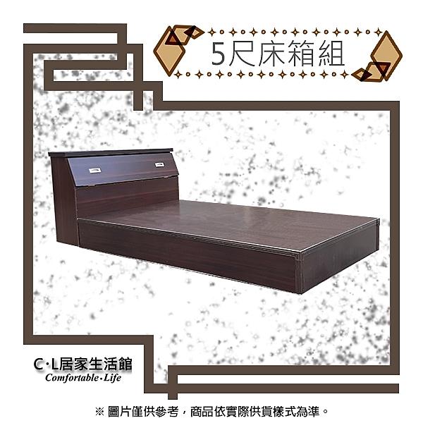 【 C . L 居家生活館 】5尺雙人床頭箱、床底箱組/多種顏色/尺寸依標題為準