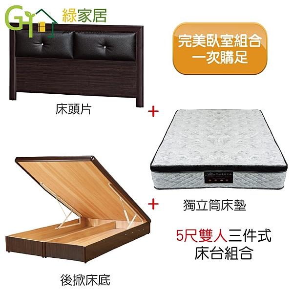 【綠家居】盧戈 5尺雙人掀式床台組合(床頭片+後掀床底+艾柏 正三線抗菌涼感獨立筒床墊+五色)