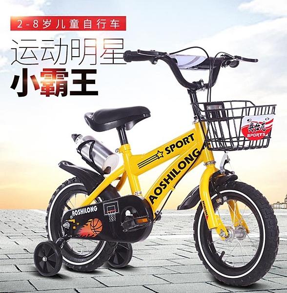 兒童自行車2-3-4-5-6-7-8-9-10歲寶寶腳踏單車女孩男孩小學生童車  -享家