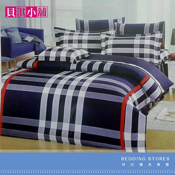 【貝淇小舖】 精梳純棉【經典時尚-藍】標準雙人薄床包鋪棉兩用被四件組~臺灣製造