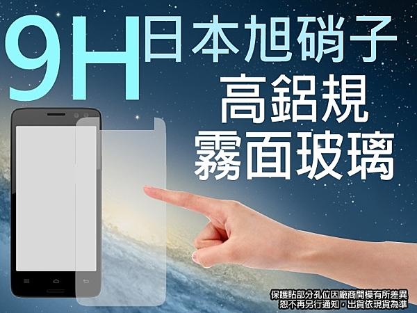 5吋 InFocus M370 9H霧面鋼化玻璃螢幕保護貼 日本旭硝子 鴻海富可視 強化玻璃螢幕保貼 耐刮抗磨