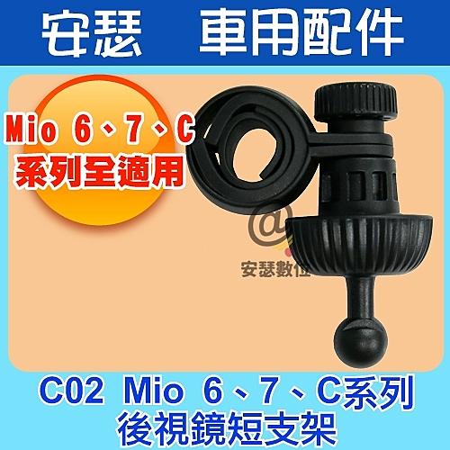 C02 MIO 【6/7/C系列】後視鏡 短支架 扣環 適 MIO 792D 791D C350 C335 C572 C355 C570D
