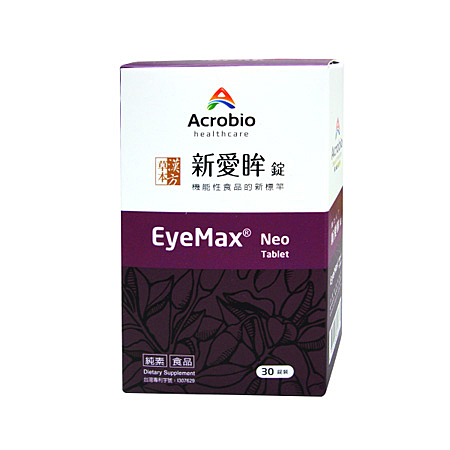 Eye Max 新愛眸錠 30錠【瑞昌藥局】013692