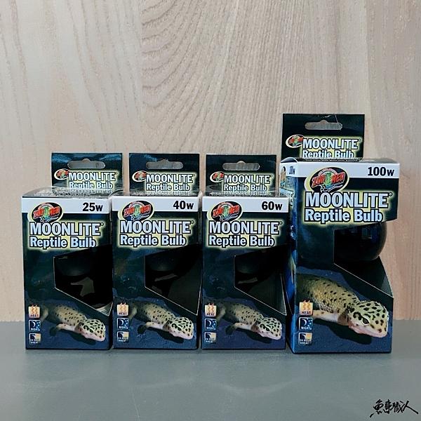 ZOO-MED 美國【月光爬蟲燈泡 100W】仿月光 夜間保溫 魚事職人