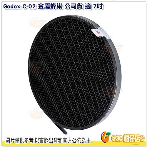 神牛 Godox C-02 金屬蜂巢 公司貨 適 7吋 標準金屬罩 RFT7配件 Bowens 保榮卡口