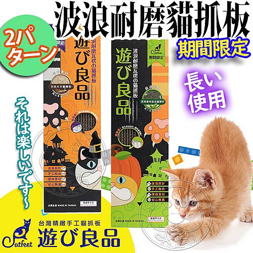 【培菓平價寵物網】CatFeet》遊び良品期間限定波浪耐磨貓抓板-兩種可選