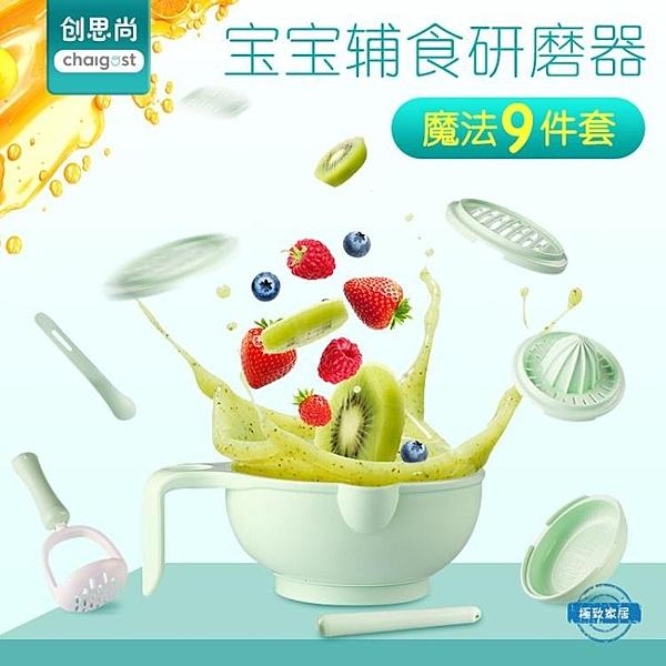 兒童餐具兒童多功能輔食機研磨器兒童輔食兒童手動食物水果肉泥工具碗套裝
