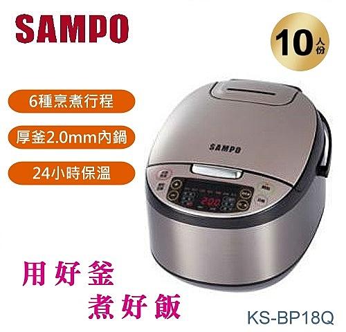 【佳麗寶】-留言加碼折扣(聲寶SAMPO)10人份微電腦電子鍋(KS-BP18Q)