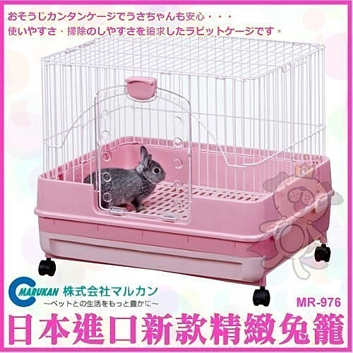 *WANG*【MR-976 】【免運費】日本MARUKAN基本款兔籠 (M) 防側尿(粉紅色)