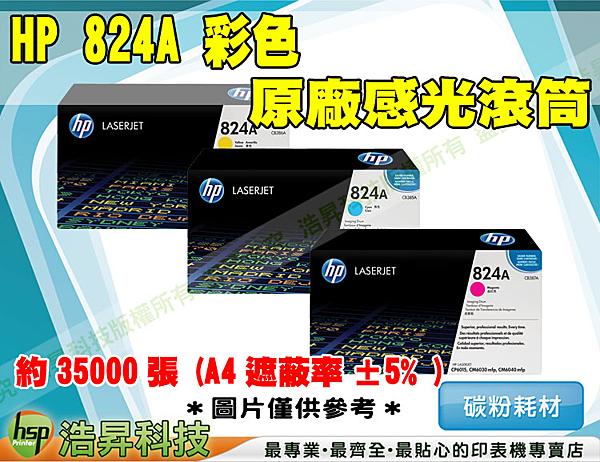 HP CB387A / 824A 原廠 黃色 感光滾筒 適用於CM6030/CM6040/CM6340/CP6015