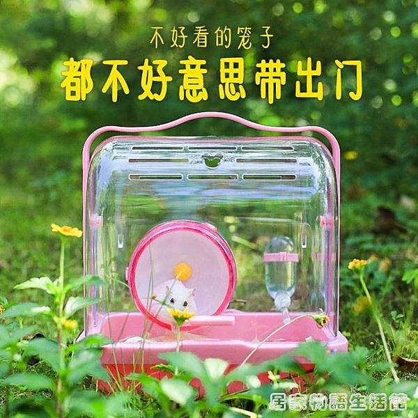 卡諾倉鼠籠子手提觀賞籠便攜式透明豚鼠龍貓外帶籠子套餐