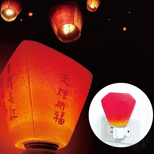 ※福利品※ 天燈造型小夜燈 (3入隨機出貨)床頭燈 壁燈 走廊燈 氣氛燈 造型燈 祈福燈 DIY 聖誕燈