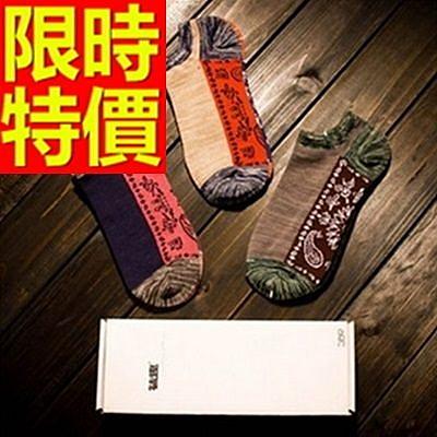 襪子禮盒 短襪 生日父親節禮物-男純棉抗菌防臭58e42【時尚巴黎】