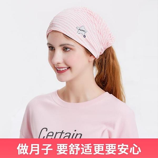 月子帽產后春秋款產婦帽孕婦帽子頭巾