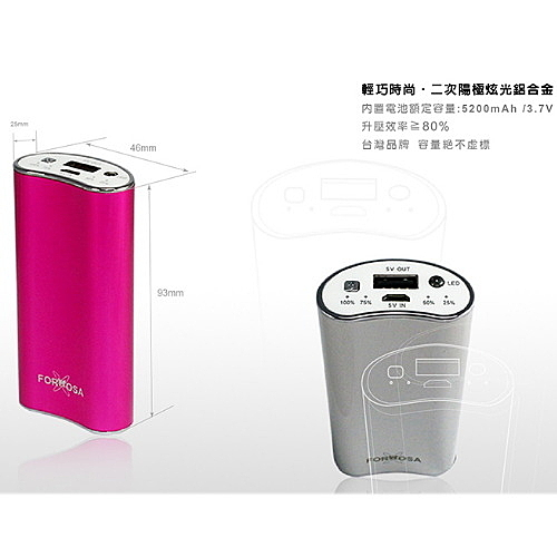 FORMOSA 炫光鋁合金行動電源 5200mAh 台灣製 FRT05K