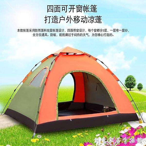 帳篷戶外3-4人自動液壓家用雙人2人單人野營野外露營旅游家庭套裝WD 中秋節全館免運