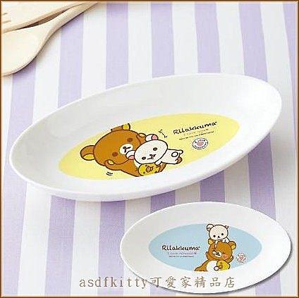 廚房【asdfkitty】 日本進口正版san-x懶懶熊/拉拉熊2入橢圓瓷盤/咖哩盤黃色+藍色一起賣歐
