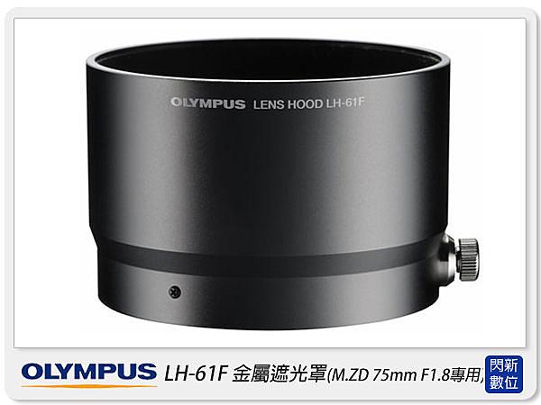 黑色/銀色~ OLYMPUS LH-61F 金屬 原廠 遮光罩(LH61F,M.ZD 75mm F1.8 用,元佑公司貨)【免運費】
