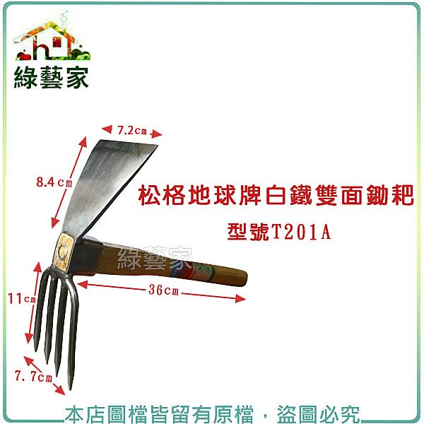 【綠藝家】松格地球牌白鐵雙面鋤耙//型號T201A