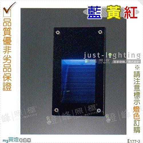 【嵌入式階梯燈】LED 單燈。鋁合金鑄造 高16.2cm※【燈峰照極my買燈】#E177-3