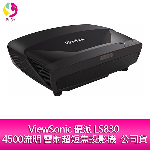 ViewSonic 優派 LS830 4500流明 雷射超短焦投影機 公司貨