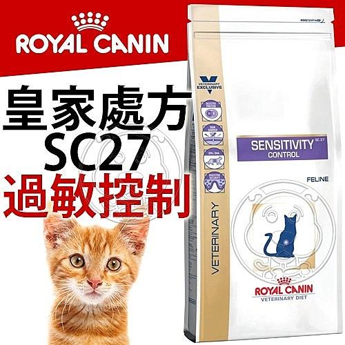 【 培菓平價寵物網】皇家處方】SC27食物過敏控制貓咪 1.5kg約等一星期