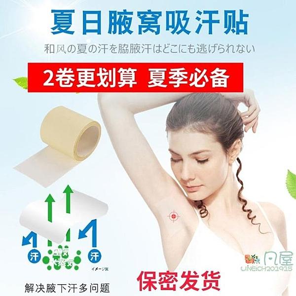 吸汗貼 腋下止汗貼日本隱形6m超薄透氣汗墊防臭持久透明腋窩吸汗衣貼夏季涼感