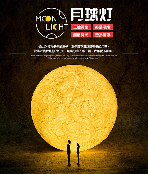 【風雅小舖】18cm 3D月球燈 觸控月亮燈 裝飾 觸控小夜燈情人節 聖誕節交換禮物 生日禮物許願燈