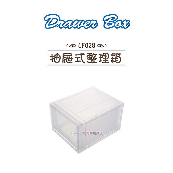 【我們網路購物商城】聯府 LF028 抽屜整理箱/17L  收納箱 置物箱 置物櫃 抽屜