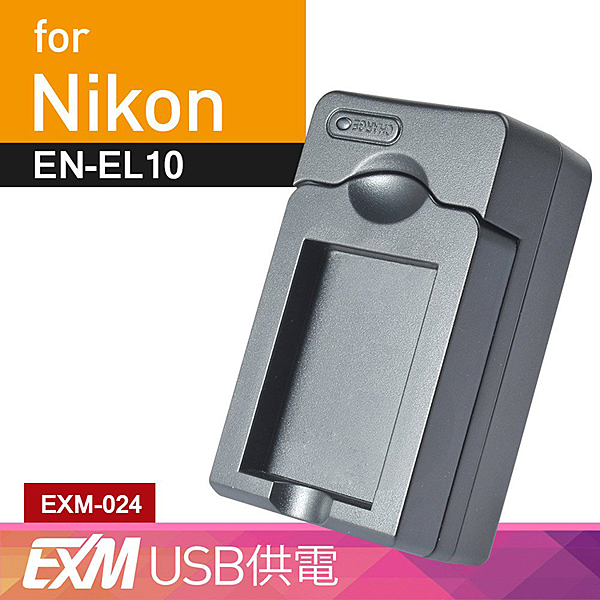 @攝彩@佳美能 USB 隨身充電器 for Nikon EN-EL10 行動電源 戶外充 (EXM 024)