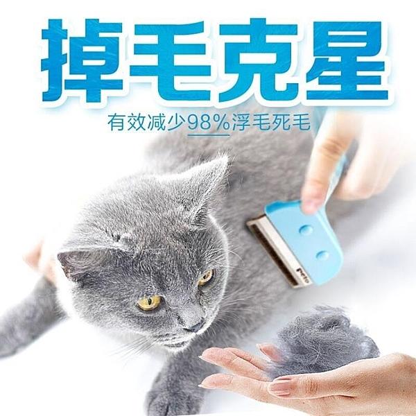 貓咪用品貓梳子脫毛梳貓梳毛器貓除毛器寵物梳子貓掉毛貓咪梳子   年終大促