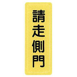 新潮指示標語系列  TS貼牌-請走側門TS-309 / 個