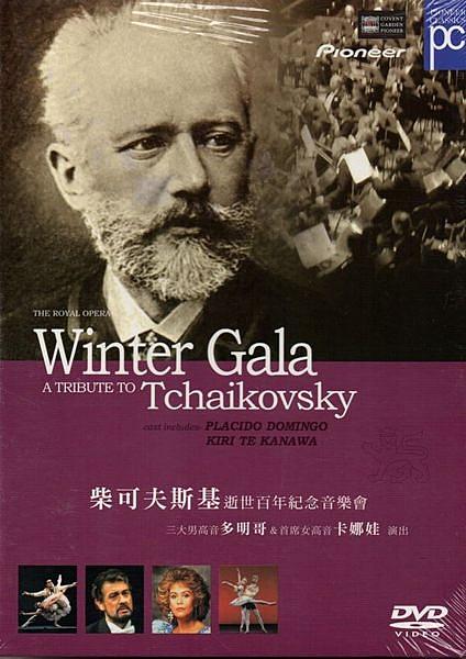 【停看聽音響唱片】【DVD】柴可夫斯基逝世百年紀念音樂會