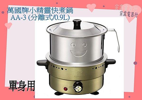 萬國牌 小精靈分離式快煮鍋 AA-3 單身小火鍋 萬國牌電火鍋 萬用鍋