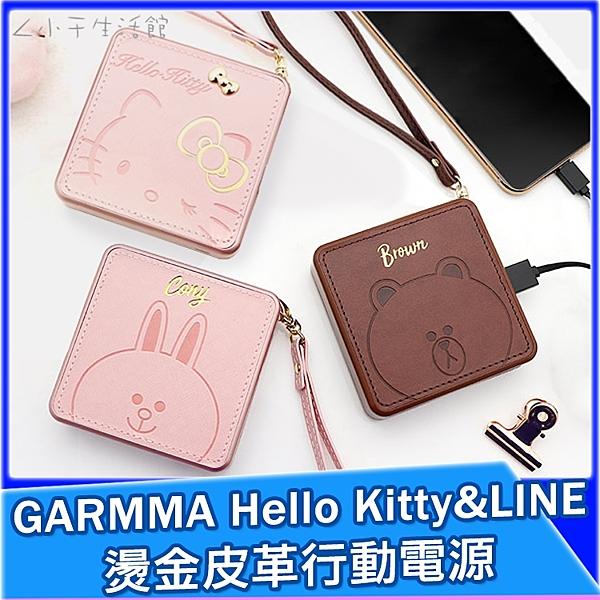 GARMMA Hello Kitty LINE 燙金皮革行動電源 10000mAh 移動電源 充電寶 熊大 兔兔 凱蒂貓
