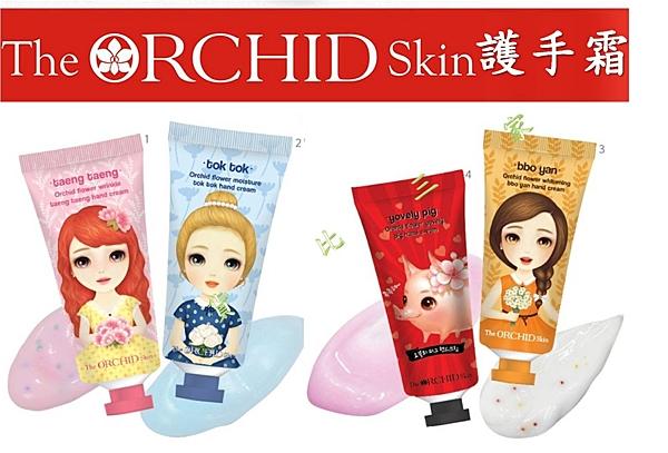 The RCHID Skin 公主系列爆水護手霜 一品公主 小豬 修護霜 體膜 綿羊 馬油 清爽 乾性 腿部 舒緩