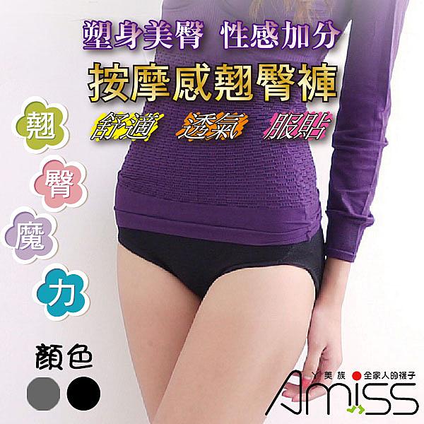 Amiss【A112-5】塑身美體‧翹臀魔力-波浪三角褲(2色)