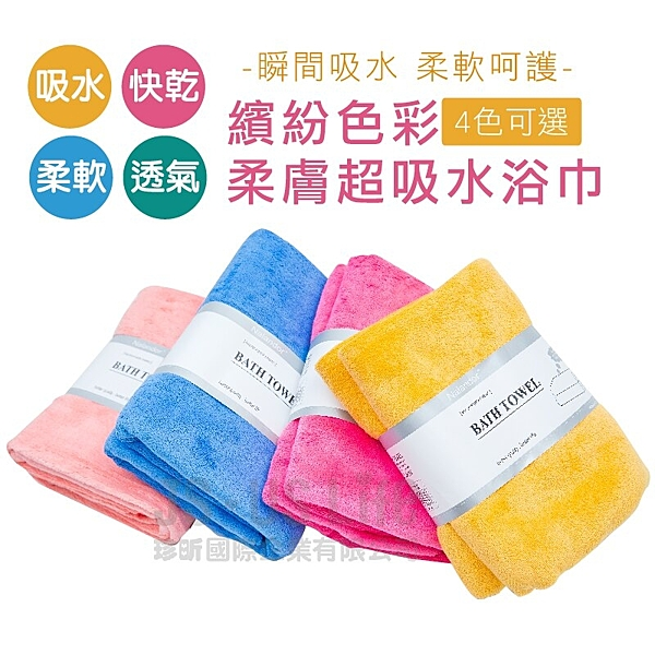 免運【用昕】繽紛色彩柔膚超吸水浴巾4色可選(約70*140cm)/浴巾