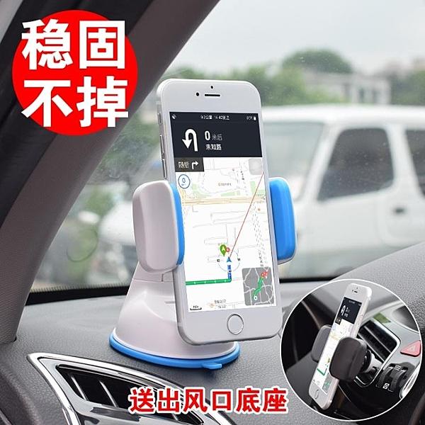汽車用車用手機支架導航吸盤式多功能出風口手機座車內支撐架通用