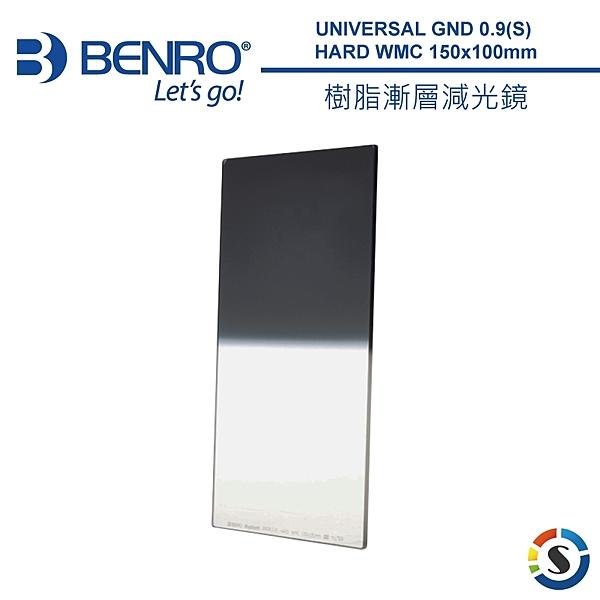 ◎相機專家◎ BENRO UNIVERSAL GND 0.9(S) HARD 150x100mm 樹脂漸層減光鏡 公司貨