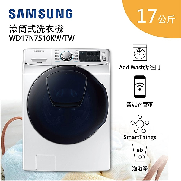 【24期0利率+基本安裝】SAMSUNG 三星 17公斤 洗脫烘 滾筒洗衣機 WD17N7510KW/TW
